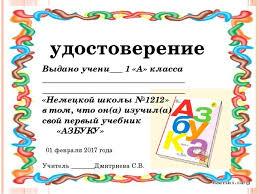 Открытый урок Прощание с Азбукой  удостоверение Выдано учени 1 А класса