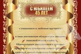 Купить диплом с юбилеем ru Купить диплом с юбилеем 45 четыре