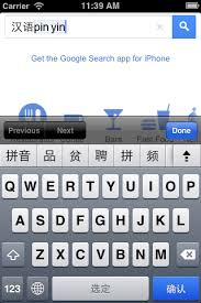 how to type in chinese how to use pinyin to type chinese iphone pin pin chinesepin pin