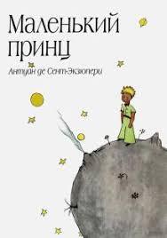 """<b>Книга</b>: """"Маленький <b>принц</b>"""" - Антуан Сент-Экзюпери. Купить <b>книгу</b> ..."""