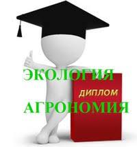 Дипломы и курсовые работы по экологии агрономии ВКонтакте Дипломы и курсовые работы по экологии агрономии