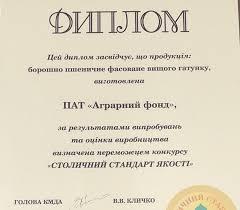 Аграрный фонд победил в конкурсе Столичный стандарт качества  Диплом