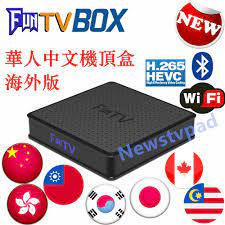 Tvpad Funtv box funtv3 Funtv2 box HTV5 HTV BOX 6 Android HD TV BOX  Chinesischen HongKong Taiwan Kanada Malaysia Japan freies DHL delive|Set-top  Boxes