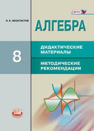 Алгебра класс Дидактические материалы Методические  Алгебра 8 класс Дидактические материалы Методические рекомендации ФГОС