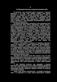 Методические рекомендации по выполнению и защите дипломных работ pdf Примерная структура содержания дипломных работ На начальном этапе дипломной работы содержание и структура
