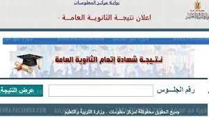 موقع نتيجتك رابط نتيجة الثانويه العامه 2021 بالاسم فقط الدور الاول مصراوي  نتيجة سنة 3 ثانوي 2021 - نبأ مصر