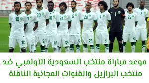 موعد مباراة منتخب السعودية الأولمبي ضد منتخب البرازيل والقنوات المجانية  الناقلة : صحافة الجديد منوعات