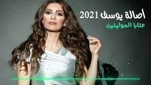 Asala Yousef - Ataba El Moulayitin [Lyric Video] (2021) / أصالة يوسف -  عتابا الموليتين - YouTube