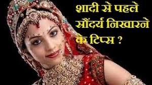 dulhan makeup tips in hindi video hd video