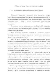 Бухгалтерский учет оценка основных средств ООО Новоросстальцемент 7 7 1Экономическая сущность основных