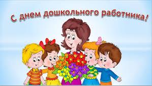 Картинки по запросу поздравление с днем дошкольного работника коллегам в картинках