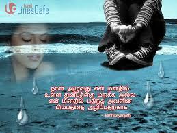 tamil poem lines about sad painful love breakup kathal tholvi kavithai images for love failure boys