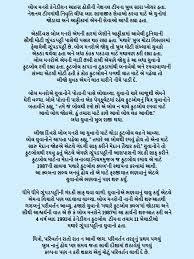 Gujarati Gujarati Moral Stories Moral Stories Motivational