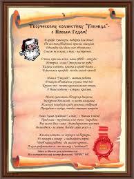 Диплом истории фамилии уникальный подарок Исследовательский  Диплом истории фамилии уникальный подарок Исследовательский центр фамилий ОРИС®