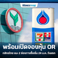 กสิกรไทย พร้อมเปิดจองซื้อหุ้น OR ผ่าน 2... - Business Today Thai