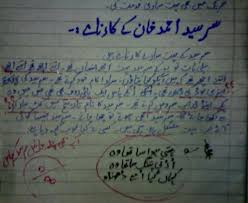 short essay my mother in urdu short essay my mother in urdu