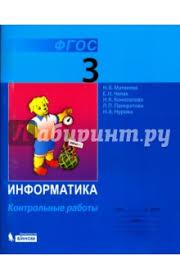 Книга Информатика класс Контрольные работы ФГОС Матвеева  Информатика 3 класс Контрольные работы