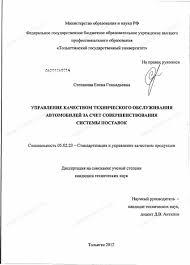Диссертация на тему Управление качеством технического  Диссертация и автореферат на тему Управление качеством технического обслуживания автомобилей за счет совершенствования системы поставок