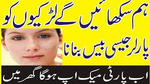 makeup tips asan base banany ka tarika how to make base at home foundation daily stan videos
