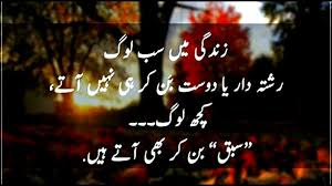 Amazing Urdu Quotes I Poetry Best Urdu Quotations 2019 New Urdu
