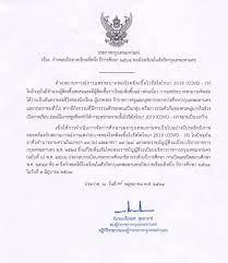 กทม. ประกาศให้โรงเรียนในสังกัด เปิดเทอมวันที่ 1 มิถุนายน 2564