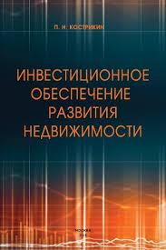 Помощь в написании и редактировании магистерской диссертации КОСТРИКИН П Н Инвестиционное обеспечение развития недвижимости 2015