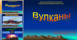 Презентация на тему Вулканы в формате powerpoint География Фрагменты