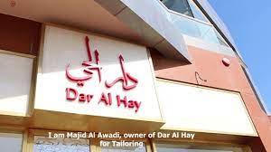 افضل محل خياطة في عجمان
