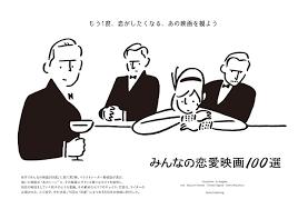 長場雄が全イラストを描き下ろし 書籍みんなの恋愛映画100選刊行
