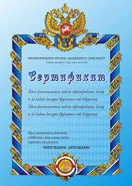 Удалённая работа Работа фрилансера Светько Владимир vladimirsvz  Шаблон сертификата диплома