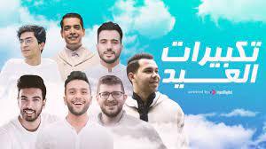 تكبيرات عيد الاضحى بصوت ابرز منشدين العالم - YouTube