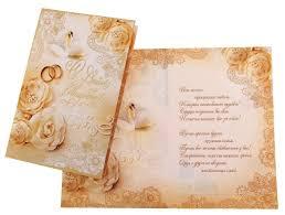 """<b>Открытка Русский дизайн</b> """"С днем свадьбы! Розы, лебеди и ..."""