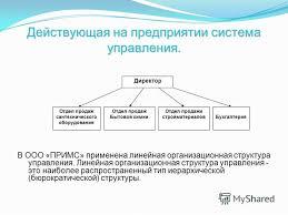 Презентация на тему Курсовой проект по дисциплине управленческие  5 Действующая на предприятии система