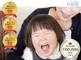 nico(にこ)』敏感肌用ベビー石鹸って?評価、口コミを徹底調査!実際に買って使ってみたら…