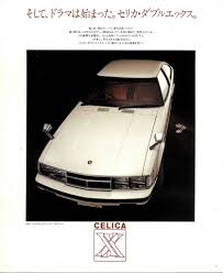 TOYOTA CELICA XX 1980 | Japan! | Pinterest | Toyota celica, Toyota ...