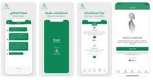 طريقة التسجيل في تطبيق صحة وزارة الصحة 1442 Sehha السعودية