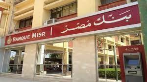 بنك مصر يطلق خدمة الإنترنت والموبايل البنكي بأحدث إصداراتهم - جريدة المال