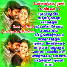 Meenuquotes Own Lyrics For Mowleena Tamilkavithai Tamil
