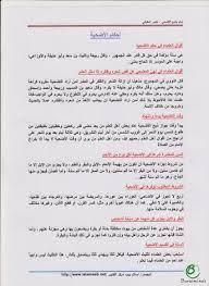 مختصر لأحكام الأضحية | منتديات محافظة البريمي