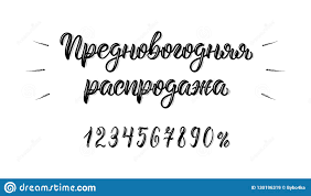 Sale Quote Pre Happy New Year Sale Trendy Hand Lettering Quote In