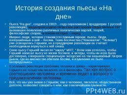 Контрольная работа по пьесе М Горького На дне  Контрольная работа по литературе по пьесе на дне