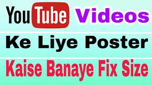 youtube video image size youtube videos ke liye fix size poster kaise banaye how to make
