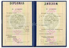 Диплом СССР ДИПЛОМЫ БЫВШИХ СОЮЗНЫХ РЕСПУБЛИК ЛИТВЫ