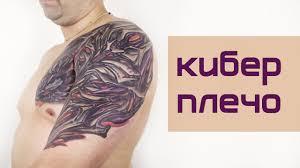 перекрытие тату высокой сложности кавер плечо биомеханика