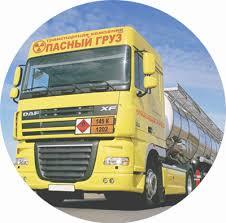 Перевозка опасных грузов в 2018 году