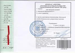 Сделать апостиль в Днепропетровске Апостиль на документы справку  Апостиль на Приложение к диплому Апостиль на Приложение к диплому