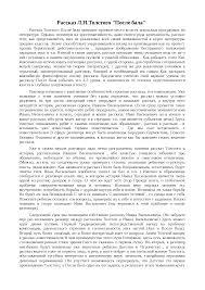 Рассказ Л Н Толстого После бала реферат по психологии скачать  Скачать документ