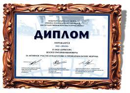 Награды дипломы ЗАО ЭРКОН  ДИПЛОМ