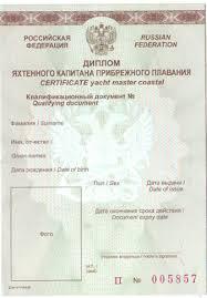 Морской порт Новороссийск Дипломирование членов экипажей  2 диплом яхтенного капитана прибрежного плавания для управления спортивными парусными судами 2 6 категорий плавания в морских районах и для плавания по