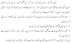Sympathy Letter For Loss Of Wife Condolence Message In Urdu Short ...